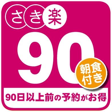 【さき楽☆90】【90日前までの予約でお得にステイ♪】早期割引90(朝食付き)