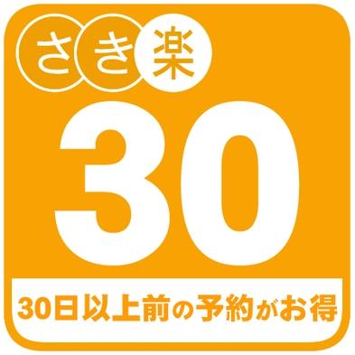 【さき楽☆30】【30日前までの予約でお得にステイ♪】早期割引30(食事なし)
