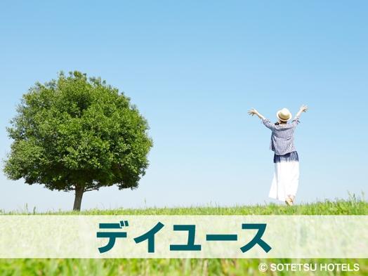 【キャッシュレス決済】☆早朝からの利用に便利!テレワーク応援☆朝8時から最大10時間