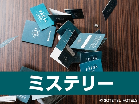 【禁煙】部屋タイプおまかせ<1名様>☆浄水システム使用☆