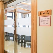 【レストラン】お食事はこちらのレストランでご用意致します。