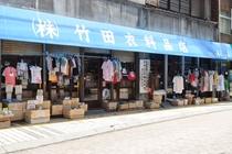 竹田衣料品店さん