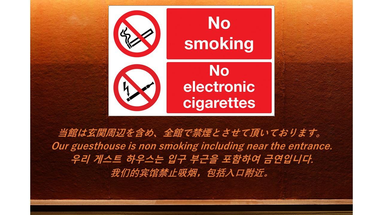 禁煙のご案内