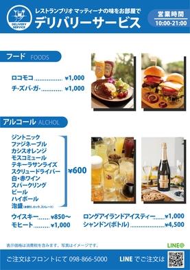 【部屋食】プライベート空間で気心知れた仲間と楽しめる◆ルームサービス1000円分付