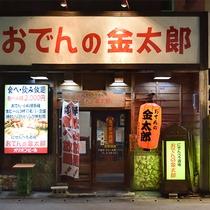 周辺におススメのお店ございます。