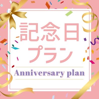 【記念日応援プラン】結婚記念日、誕生日、合格祝いの日に特別な演出をプラス。高層階ツインルーム確約