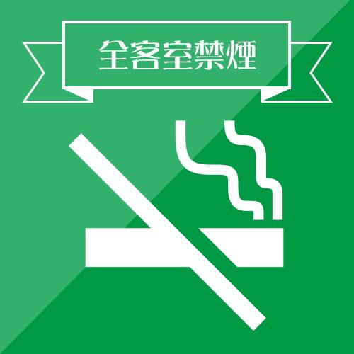 全室禁煙となっております。