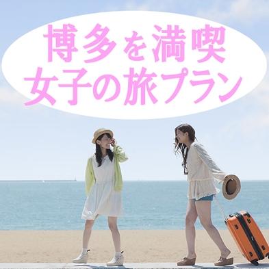 【女子旅】無料WiFi・全室禁煙・冷蔵庫◆博多駅近くから徒歩5分の好立地◆
