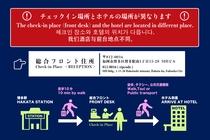 チェックインフロント情報