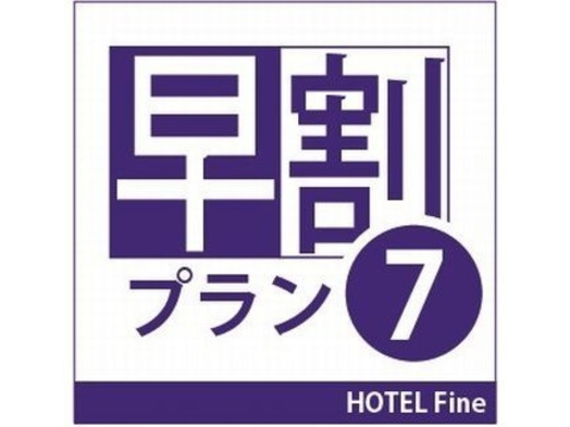 リニューアル記念!【朝食付】7日以上先の予約ならこのプランがおすすめ♪【早割】
