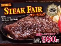 【夜メニュー】今なら特別価格でステーキが!
