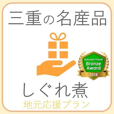 【楽天スーパーSALE】5%OFF【2連泊限定】お土産付き宿泊プラン(完全禁煙)