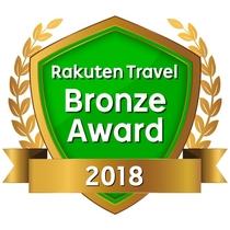 楽天トラベル2018 Bronze Award