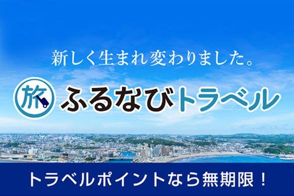 【ふるなびトラベル限定プラン】貸し切り京町家をお得に宿泊!