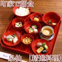 泉仙 朝食 精進料理