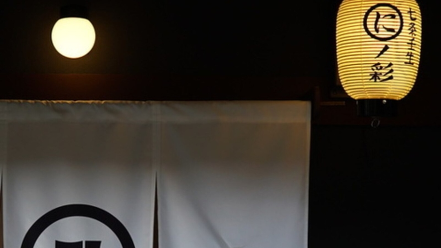 暖簾と提灯