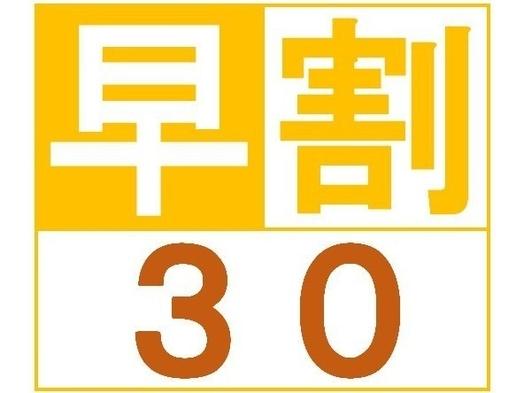 ●【朝食付】◇【早割30!】♪30日以上前のご予約は、このプランがお得です♪◇
