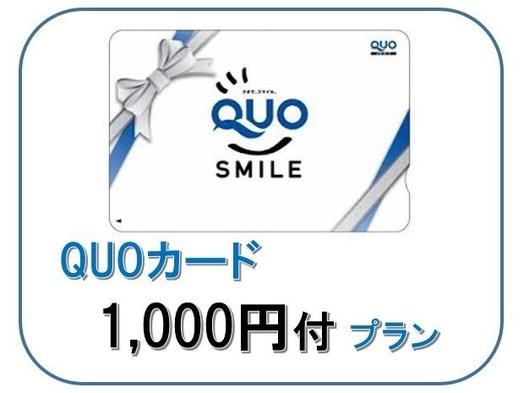 ●【朝食付】◇出張応援【QUOカード】1,000円付きプラン♪チェックイン時にプレゼントいたします◇