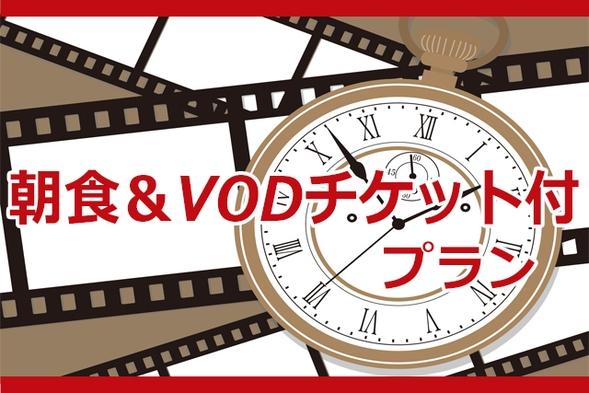 【便利な駅近】朝食&VODチケット付プラン