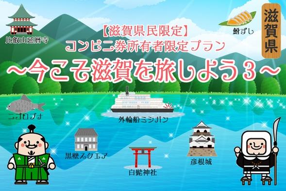 【県民限定】コンビニ券所有者限定 今こそ滋賀を旅しよう!3 カジュアルモーニングボックス付プラン
