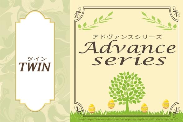 【便利な駅近】アドヴァンスシリーズ・ツインルーム利用プラン【素泊り】
