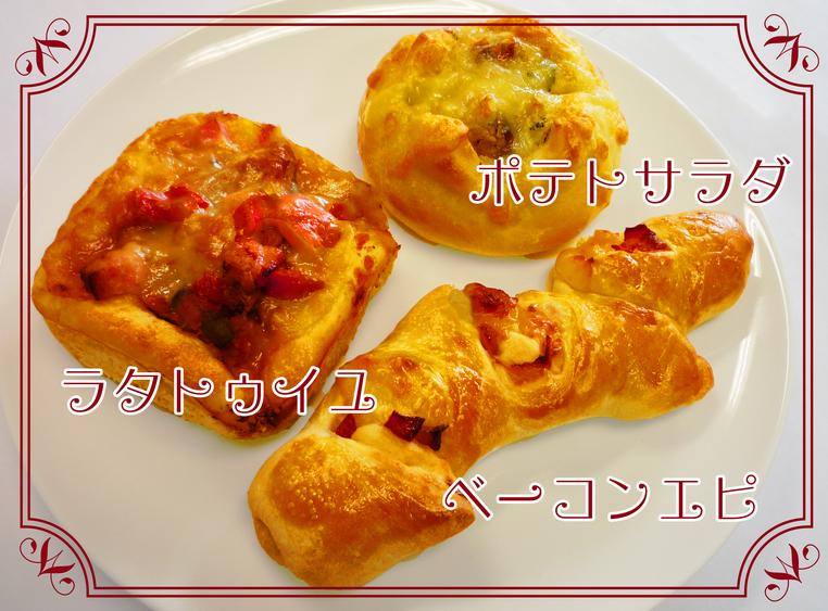 惣菜パンハード【NEW】