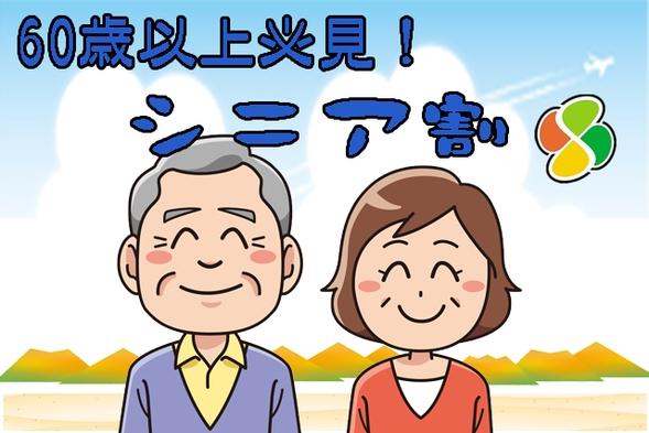 【60歳以上限定!】★シニア割プラン【素泊り】