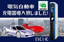 【EV車充電器】EV車充電器を当館に設置致しました!普通充電タイプでございます。