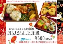 夕軽食用【オリジナル弁当】