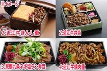 【近江牛弁当付プラン】 4種類のお弁当よりお選びください