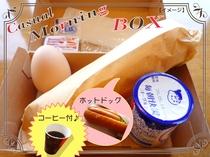 【カジュアルモーニングボックス】イメージ画像