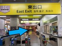 ①JRからお越しの場合、東出口にお進みください。