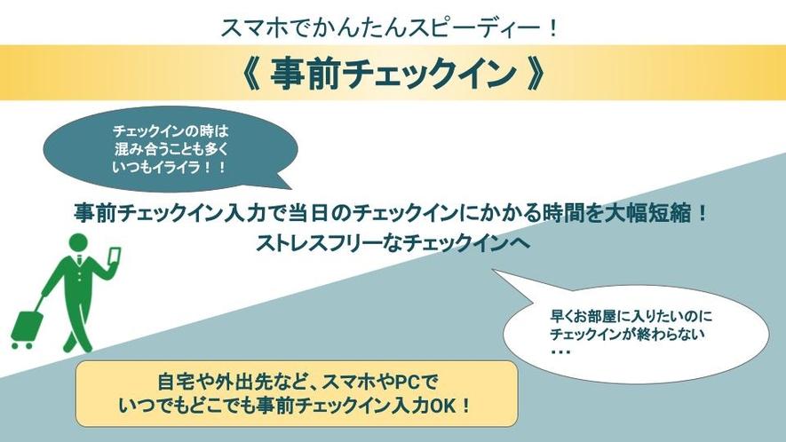 事前チェックイン案内(1)