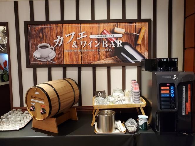 カフェ&ワインBAR