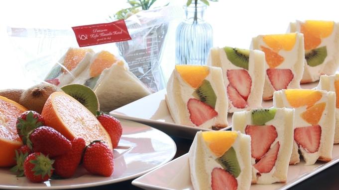 ≪さき楽14≫朝食はお手軽&便利なテイクアウト朝食プラン【1泊朝食付】