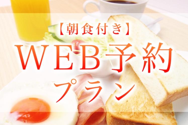 WEB予約プラン