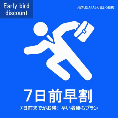 【直前割】7日前までのご予約で◎得♪心斎橋駅徒歩約2分!◆素泊り◆