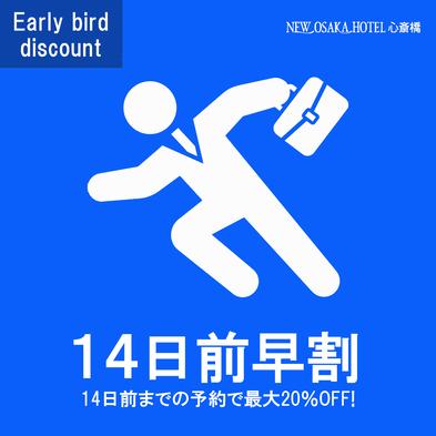 【早割プラン14日前】心斎橋駅徒歩2分!◆素泊り◆☆14日前までの予約で最大20%OFF♪