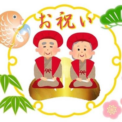 ☆お祝い 5大特典付き☆ 〜家族旅行応援 ☆還暦・古希・喜寿・米寿☆記念写真☆〜