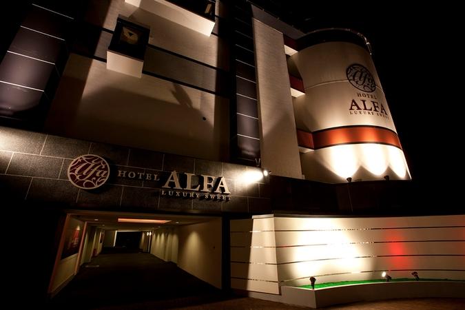 HOTEL ALFA LUXURY SWEET【大人専用18禁・ハピホテ提携】