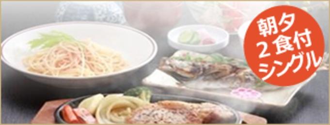 【期間限定】得得★2食+QUOカード(1000円分)付プラン