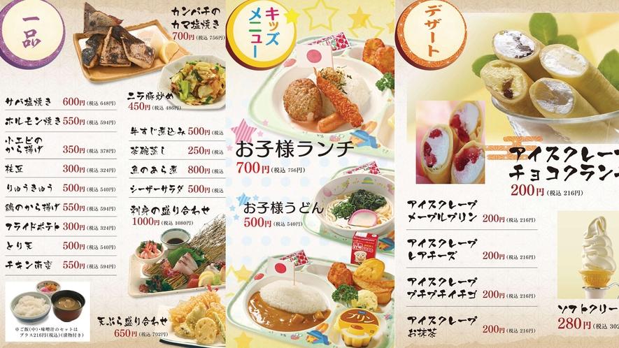食事メニュー一例3