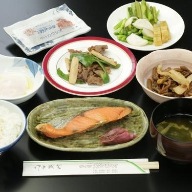 【朝食付】身体にやさしい 和朝食を食べて♪元気に出発!!1泊朝食付