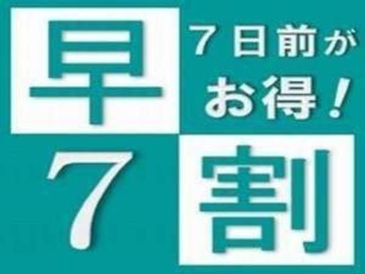 ●【朝食付】 ★さき楽7★朝食バイキング+ポイント3倍付プラン♪