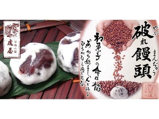 ●【朝食・お土産付】 ポイント5倍!延岡のお土産と朝食付き♪ 第3弾!!! 【 虎彦 】
