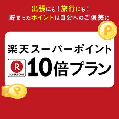 【楽天トラベルセール】●【素泊】楽天スーパーポイント10倍!! 還元プラン♪