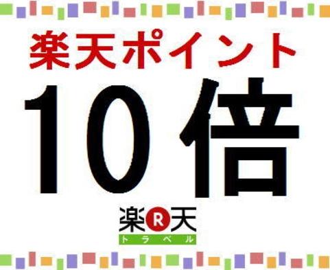 ★☆楽天限定ポイント10倍!!☆★シングルプラン★☆ゆったりベッド幅135cm ◎朝食・駐車場無料◎