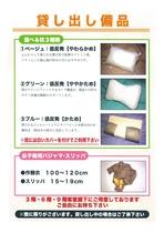 貸出枕(3階・6階・9階廊下にご準備しております)