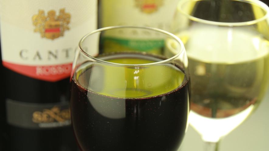 ◆【ワイン】お食事のお供にワインもどうぞ