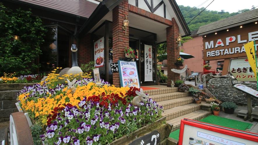 ◆【レストランメープル】お食事はここ!民宿白樺のすぐそばにある姉妹館でお召し上がり下さい